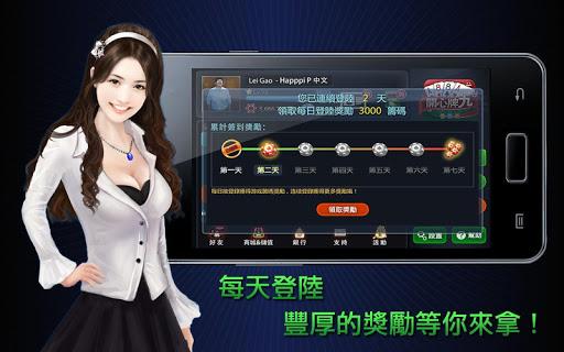 玩紙牌App|開心牌九免費|APP試玩