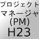プロジェクトマネージャPM過去問H23