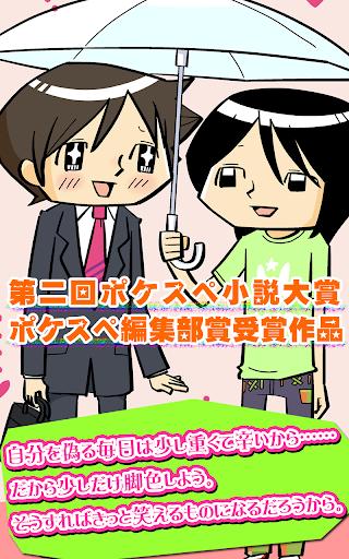 【免費書籍App】【BL小説】僕のゲイ恋日記 ポケクリPLUS-APP點子