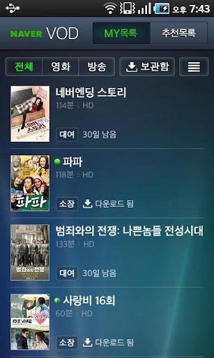 네이버 VOD - Naver VOD