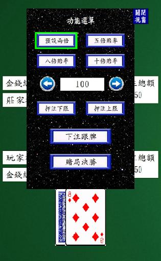 SimpleBlackjack 1.0.2 screenshots 3