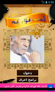 روائع احمد نجم - screenshot thumbnail