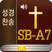 Audio SinaiBible-A7