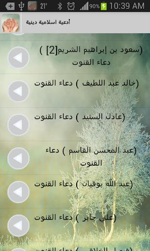 أدعية اسلامية دينية صوتية