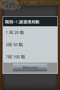 玩免費博奕APP|下載夜市麻將賓果 (Green) app不用錢|硬是要APP