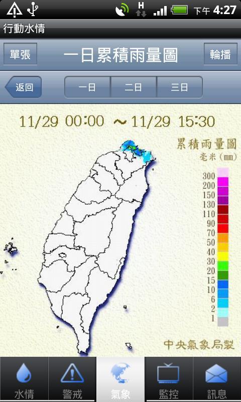 行動水情- screenshot