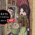 KURUMItheMagicalGirl/JPN-FREE icon