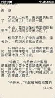 Screenshot of 都市言情小說合集1