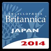 【販売終了】ブリタニカ国際大百科事典 小項目版 2014