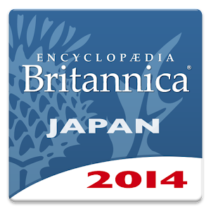 ブリタニカ国際大百科事典 小項目版 2014 LOGO-APP點子