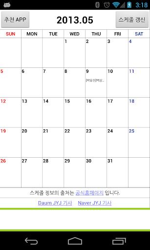 JYJ Schedule