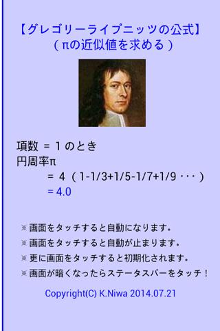グレゴリー・ライプニッツの公式