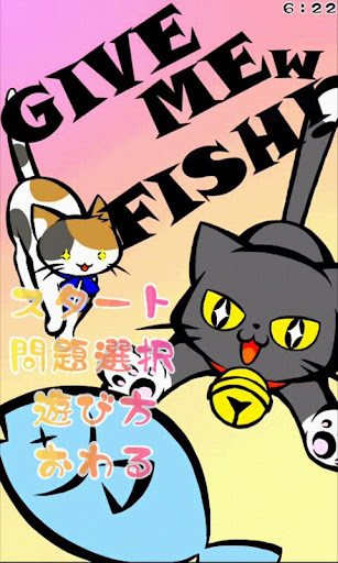 GIVE MEw FISH! 1.1c Windows u7528 2