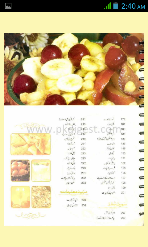 Urdu recipes chef zakir android apps on google play urdu recipes chef zakir screenshot forumfinder Image collections