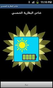 شاحن البطارية الشمسي