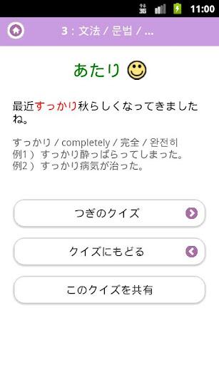 Japanese Quiz (JLPT N1-N5)  screenshots 5