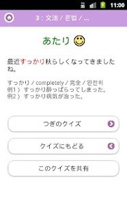 Japanese Quiz (JLPT N1-N5)- screenshot thumbnail