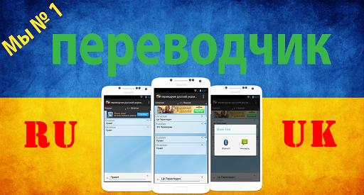 переводчик русско украинский