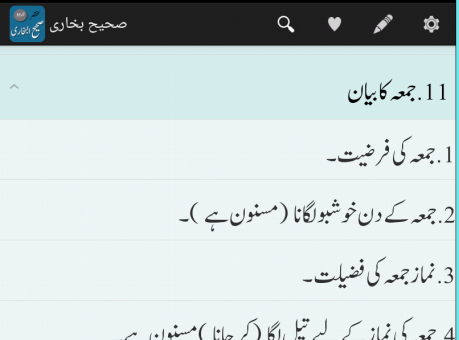 Screenshots of Sahih Bukhari - Urdu for iPhone