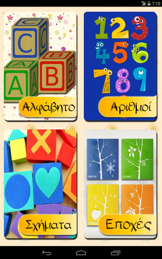 Γραμματα και Αριθμοι - screenshot