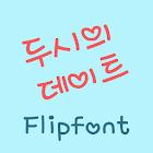 MBCAMTwoDating Flipfont icon
