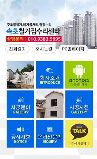 免費下載商業APP 속초철거집수리센타 app開箱文 APP開箱王