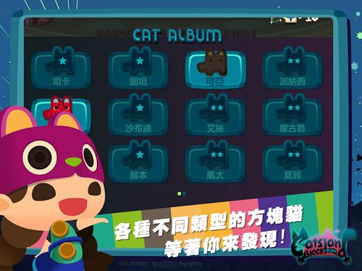 玩免費休閒APP|下載方塊貓育樂園 app不用錢|硬是要APP