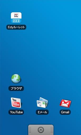 Edyルーレット(公式アプリ):毎日Edy1万円分のチャンス
