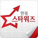 Hankyung Stock App icon