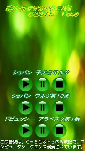 癒しのクラシック音楽 528Hz Vol.3