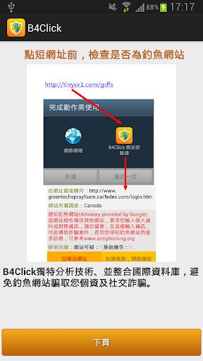 B4Click防駭通 -偵測APP不明網址安全性,反詐騙網址