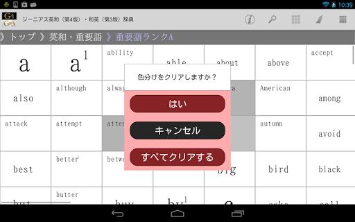 【免費書籍App】ジーニアス英和(第4版)・和英(第3版)辞典-APP點子