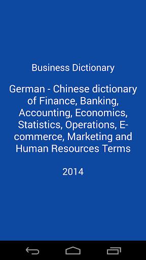 商务词典 Zh-De