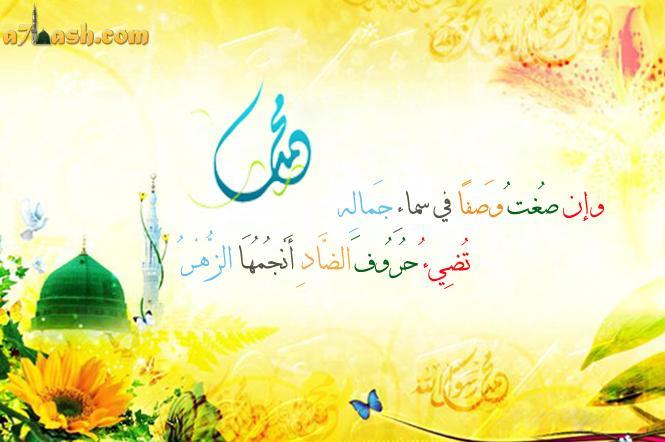 Résultats de recherche d'images pour «ميلاد رسول الرحمة»