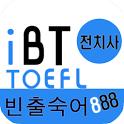 iBT TOEFL 빈출숙어 888 전치사 icon