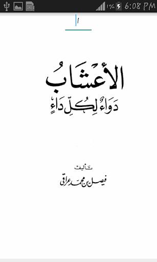 كتاب الاعشاب دواء لكل داء