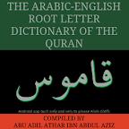 Qamus alAthar