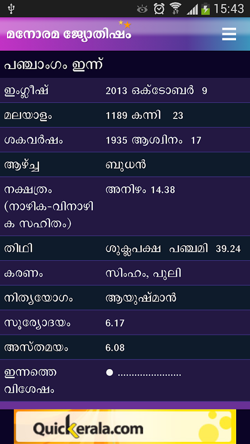 Manorama Jyothisham- screenshot