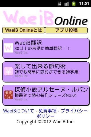 WaeiB Online