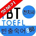 iBT TOEFL 빈출숙어 888 전치사 맛보기 logo