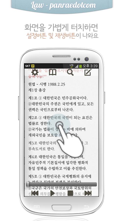 공인회계사 세무사 상법 회사편 오디오 조문듣기- screenshot