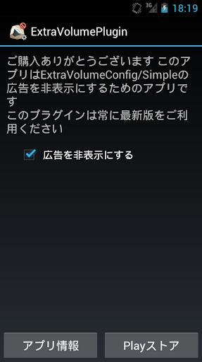 ExtraVolumePlugin 広告非表示