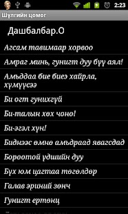 Mongolian Poems Collection- screenshot thumbnail