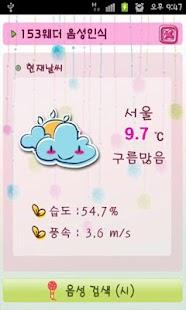 날씨 음성 인식 153웨더 기상청 기상- screenshot thumbnail