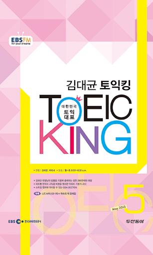 EBS FM 김대균토익킹 2013.5월호