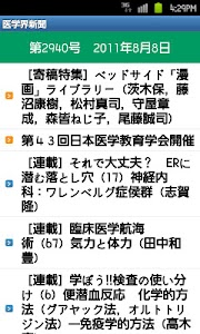 週刊医学界新聞 for Android screenshot 1