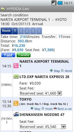 HyperDia - Japan Rail Search 1.3.3 screenshots 2