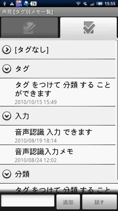 Voice Text Memo- screenshot