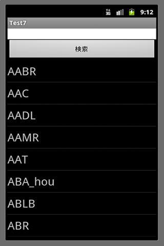 言語聴覚士のための略語検索- screenshot