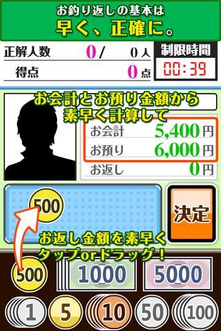 お釣り返し- screenshot
